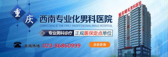 重庆正规男性专科医院
